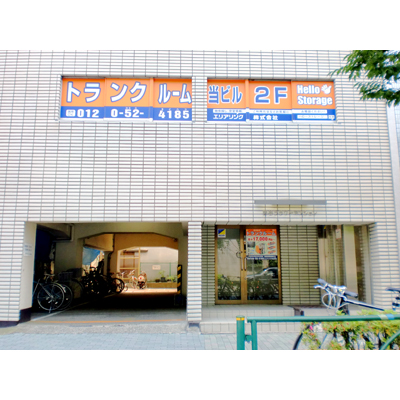 ハローストレージ新宿曙橋(坂町)