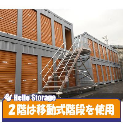 ハローストレージ大田南雪谷移動式階段
