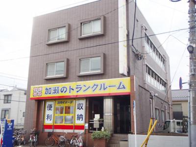 加瀬のトランクルーム豊島区長崎外観