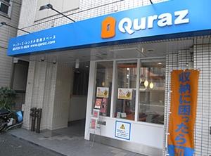 キュラーズ文京・本駒込店外観