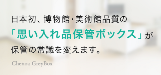 思い入れ品保管ボックス 宅配トランクルーム|高品質保管のシュノア