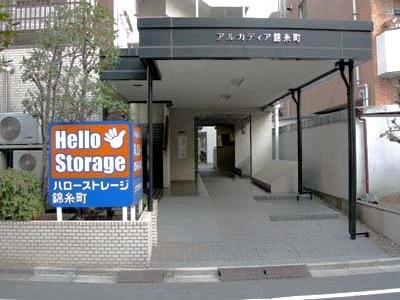 ハローストレージ錦糸町外観